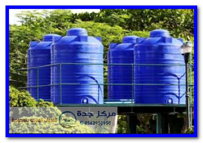 شركة تنظيف خزانات مياه بمكة