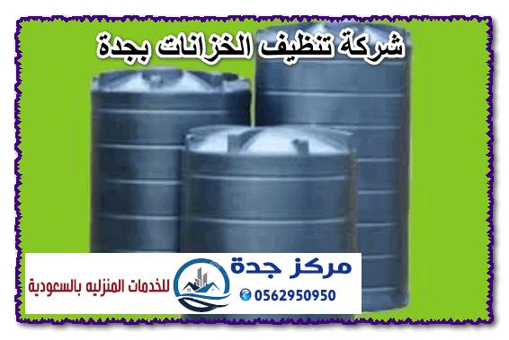 Photo of شركة تنظيف الخزانات بجدة