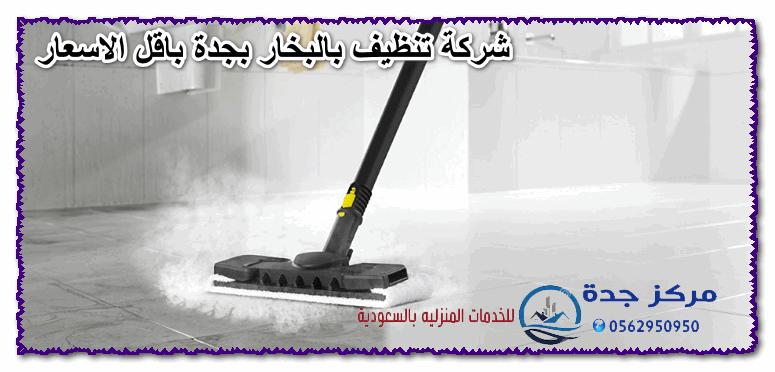 Photo of شركة تنظيف بالبخار بجدة باقل الاسعار