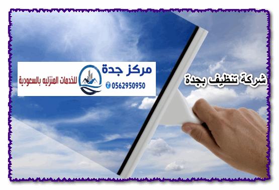 Photo of شركة تنظيف بجدة