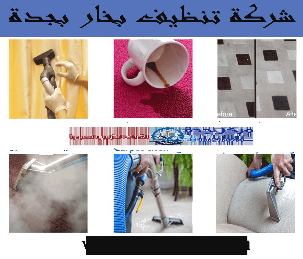 Photo of شركة تنظيف بالبخار بجدة