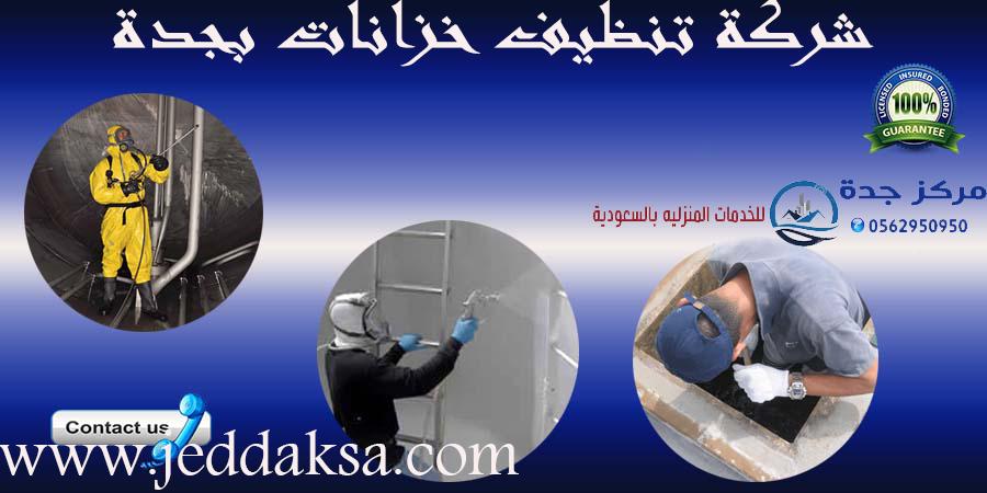 Photo of شركة تنظيف خزانات بجدة