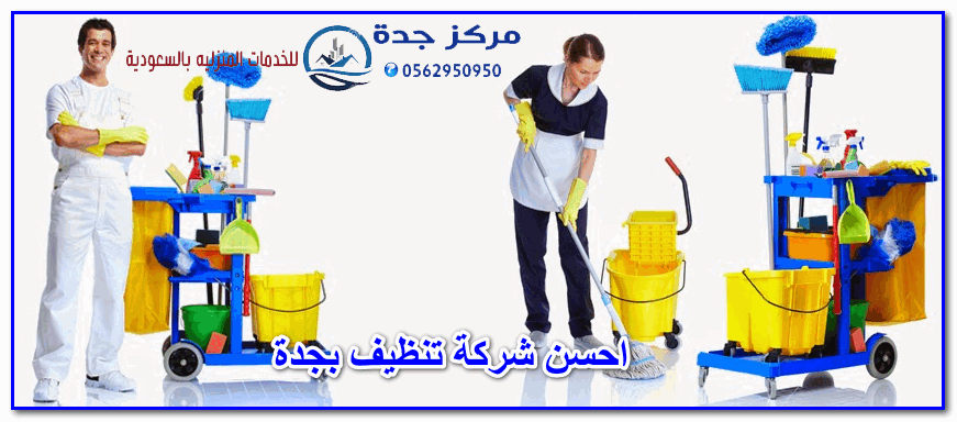 Photo of احسن شركة تنظيف بجدة