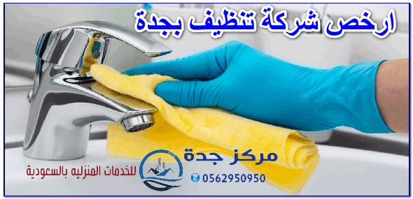 Photo of ارخص شركة تنظيف بجدة
