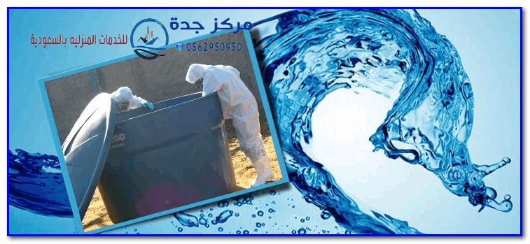 Photo of ارخص شركة تنظيف خزانات بجدة