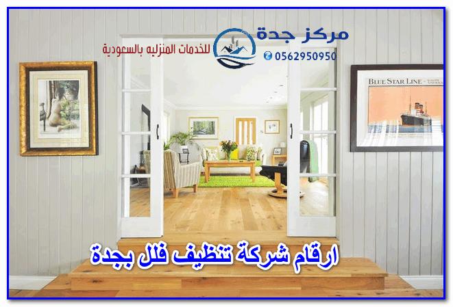 Photo of ارقام شركة تنظيف فلل بجدة
