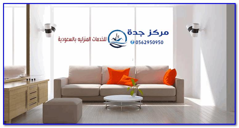 Photo of ارقام شركة تنظيف منازل بجدة