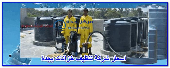 Photo of اسعار شركة تنظيف خزانات بجدة
