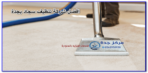 Photo of افضل شركة تنظيف سجاد بجدة