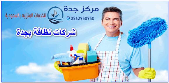 Photo of شركات نظافة بجدة