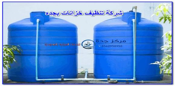 Photo of شركة تنظيف خزانات بجده