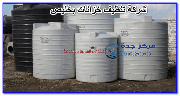 Photo of شركة تنظيف خزانات بخليص