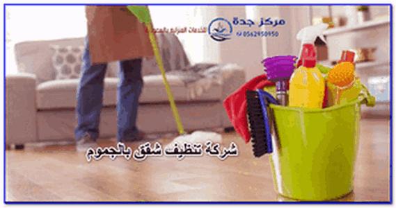 Photo of شركة تنظيف شقق بالجموم