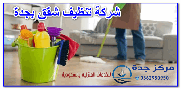 Photo of شركة تنظيف شقق بجدة