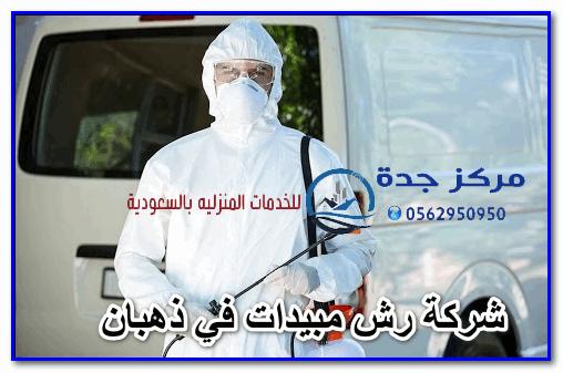 Photo of شركة رش مبيدات في ذهبان