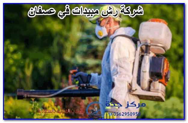 Photo of شركة رش مبيدات في عسفان