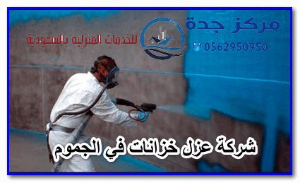 Photo of شركة عزل خزانات في الجموم