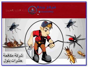شركة مكافحة حشرات بثول