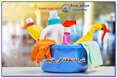 Photo of شركة نظافة فى خليص