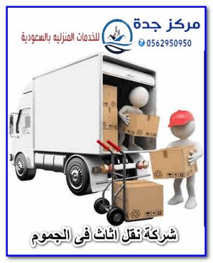 Photo of شركة نقل اثاث فى الجموم