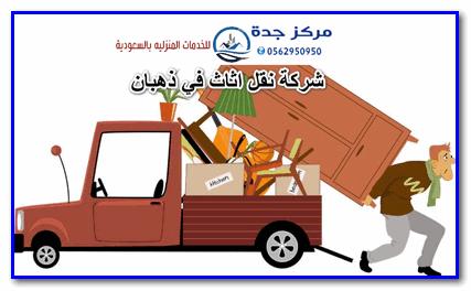 Photo of شركة نقل اثاث في ذهبان