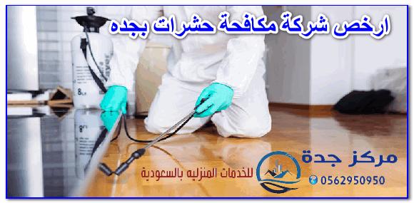 Photo of ارخص شركة مكافحة حشرات بجده