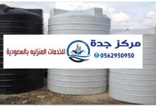 Photo of شركة تنظيف خزانات بمكة