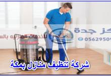 Photo of شركة تنظيف منازل بمكة