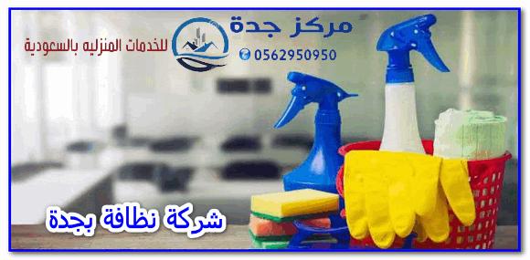 Photo of شركة نظافة بجدة