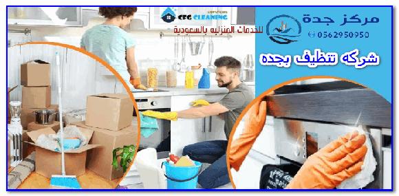Photo of شركه تنظيف بجده