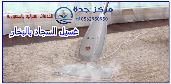 Photo of غسيل السجاد بالبخار