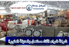 Photo of شركة شراء اثاث مستعمل بالمدينة المنورة